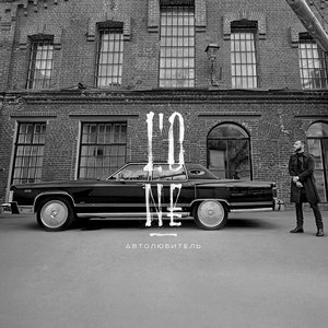 L'One альбом Автолюбитель