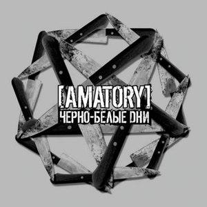 Amatory альбом Черно-Белые Дни