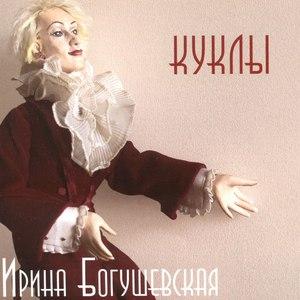 Ирина Богушевская альбом Куклы