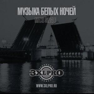 3XL PRO альбом White Nights Music