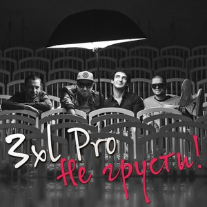 3XL PRO альбом Не грусти!