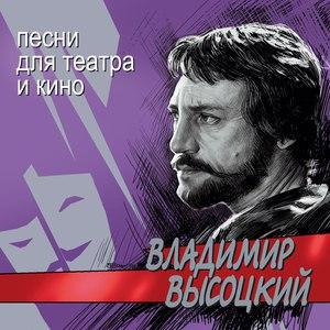 Владимир Высоцкий альбом Песни для театра и кино