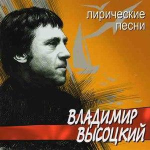 Владимир Высоцкий альбом Лирические песни