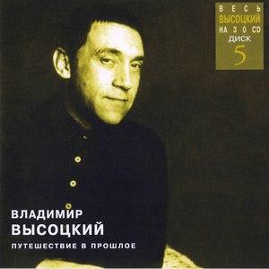 Владимир Высоцкий альбом Путешествие в прошлое