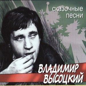 Владимир Высоцкий альбом Сказочные песни