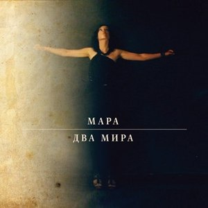 Мара альбом Два Мира