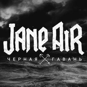 Jane Air альбом Чёрная гавань