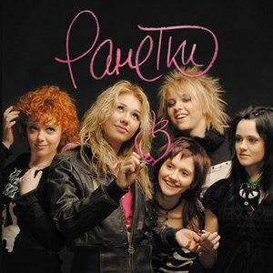 Ранетки альбом Ranetki