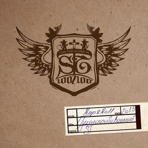 ST альбом Пуленепробиваемый