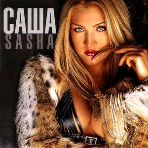 Саша альбом SASHA
