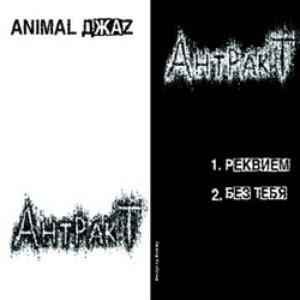 Animal ДжаZ альбом Антракт
