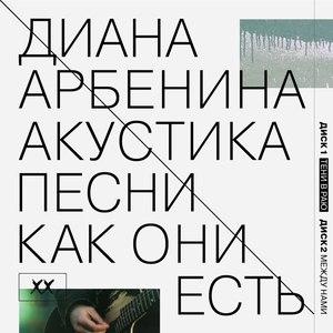 Диана Арбенина альбом Акустика. Песни как они есть. Между нами