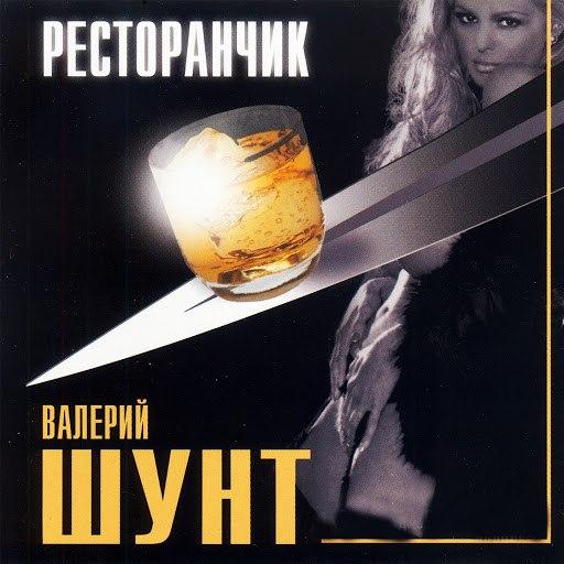 Валерий Шунт альбом Ресторанчик