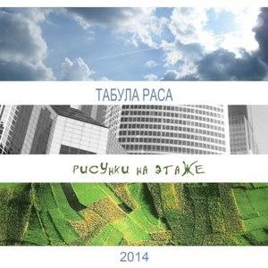 Альбом Табула Раса Рисунки на этаже