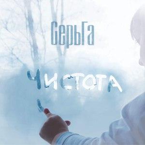 СерьГа альбом ЧИСТОТА
