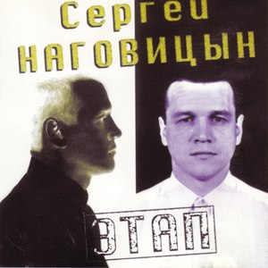 Сергей Наговицын альбом Этап