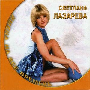 Альбом Светлана Лазарева Имена на Все Времена