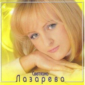 Светлана Лазарева альбом Избранное