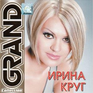 Ирина Круг альбом Grand Collection