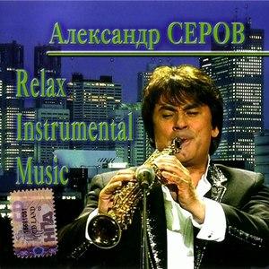 Александр Серов альбом Relax Instrumental Music
