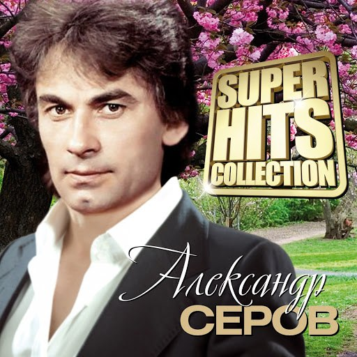 Александр Серов альбом Superhits Collection
