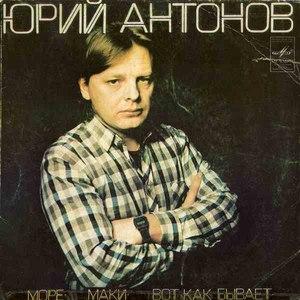 Юрий Антонов альбом Юрий Антонов
