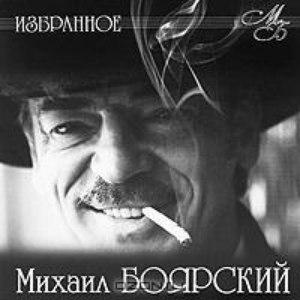 Михаил Боярский альбом Избранное
