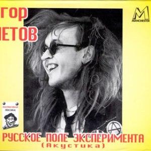 Егор Летов альбом Русское поле эксперимента