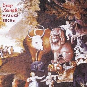 Егор Летов альбом Музыка весны