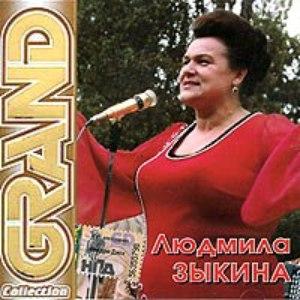 Людмила Зыкина альбом Grand Collection
