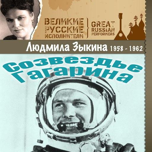 Людмила Зыкина альбом Созвездье Гагарина (1958 - 1962)