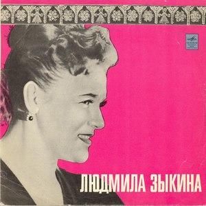 Людмила Зыкина альбом Песни о космонавтах