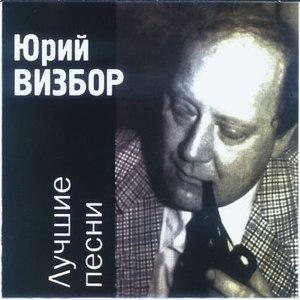 Юрий Визбор альбом Лучшие песни