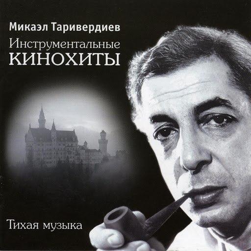 Микаэл Таривердиев альбом Инструментальные кинохиты, тихая музыка