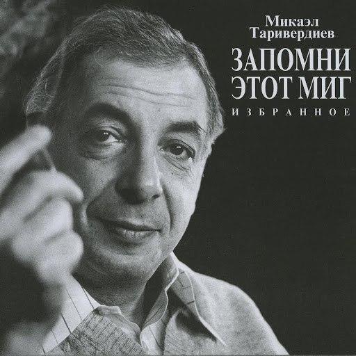 Микаэл Таривердиев альбом Запомни этот миг, избранное