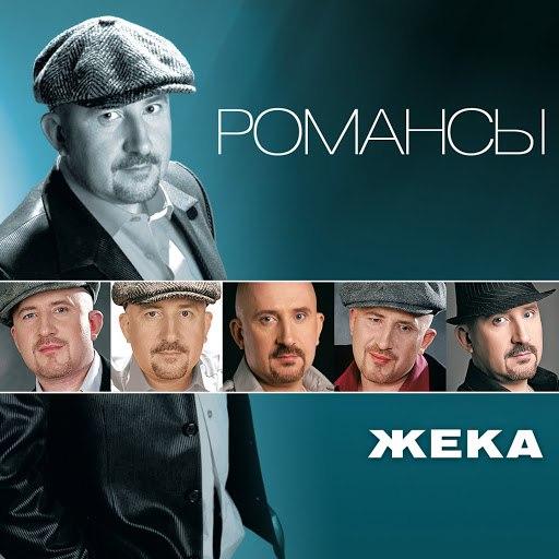 Жека альбом Романсы