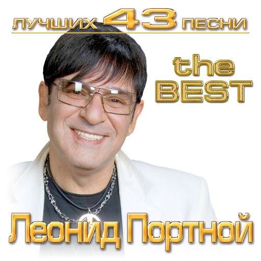 Леонид Портной альбом Лучшие 43 песни