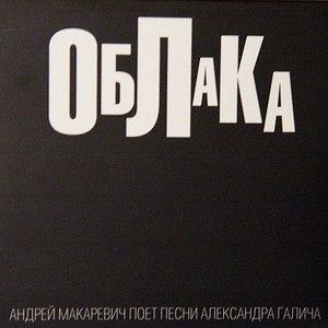 Альбом Андрей Макаревич Облака