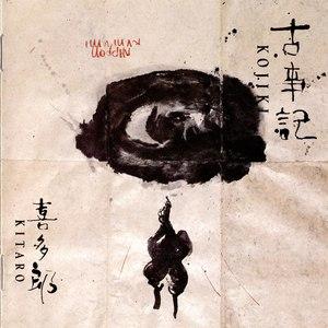 Kitaro альбом Kojiki