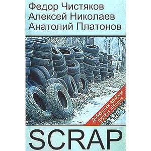 Ноль альбом Scrap