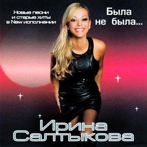 Ирина Салтыкова альбом Была не была