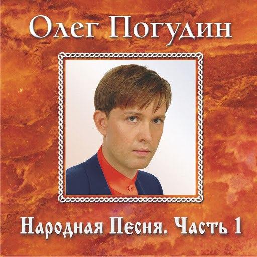 Олег Погудин альбом Народная песня. Часть 1