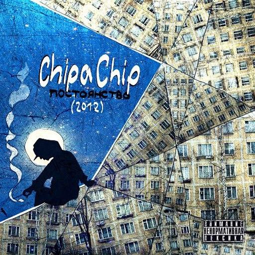 ChipaChip альбом Постоянство 2012
