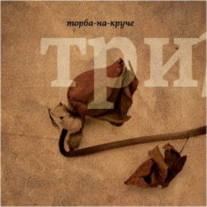 Торба-на-Круче альбом Три