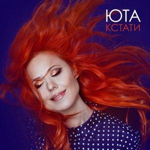 Юта альбом Кстати (Deluxe Version)