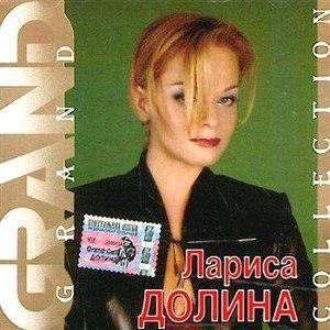 Лариса Долина альбом Grand Collection