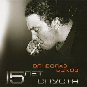 Вячеслав Быков альбом 15 лет спустя