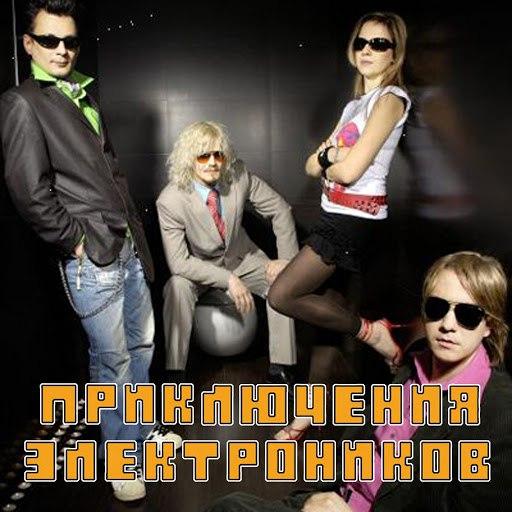 Приключения Электроников альбом Твоя нежность