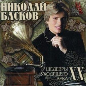 Николай Басков альбом Шедевры уходящего века