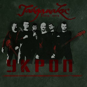 Гайдамаки альбом УКРОП